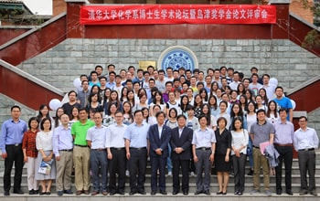 Doctoral Academic Forum & Scholarship of Chemistry of Tsinghua University